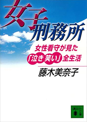 女子刑務所 女性看守が見た「泣き笑い」全生活 (講談社文庫)