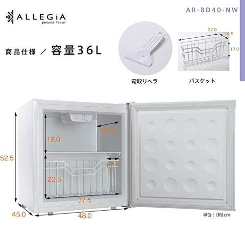 ALLEGiA(アレジア)小型冷凍庫(36L)1ドア庫内LED灯付家庭用AR-BD40-NW
