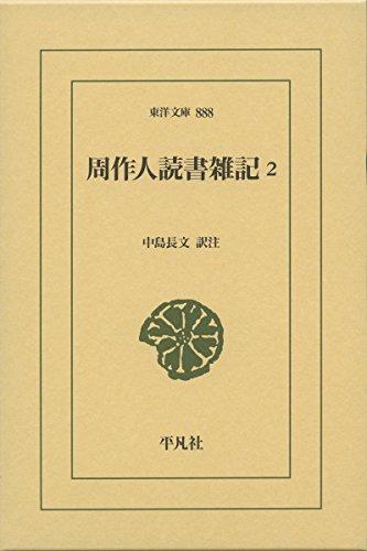 周作人読書雑記2 (東洋文庫)
