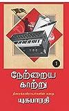 நேற்றைய காற்று: netrayakaatru (பாகம்: ஒன்று Book 1) (Tamil Edition)