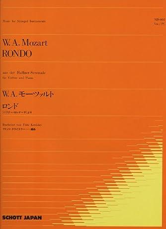 弦楽ピース モーツァルト:ロンド (ハフナー・セレナーデより)(SJS002)