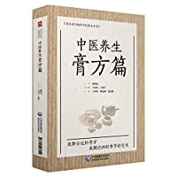 TCM Health Cream Part (written to the Chinese people's health books)(Chinese Edition)