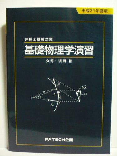 弁理士試験対策 基礎物理学演習〈平成21年度版〉
