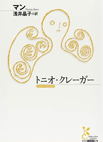 トニオ・クレーガー (光文社古典新訳文庫)
