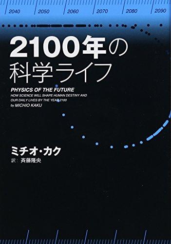 2100年の科学ライフの詳細を見る