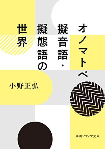 オノマトペ 擬音語・擬態語の世界 (角川ソフィア文庫)の詳細を見る