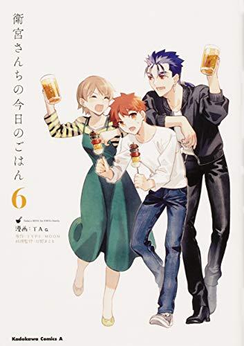 衛宮さんちの今日のごはん (6) (角川コミックス・エース)の詳細を見る