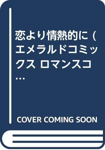 恋より情熱的に (エメラルドコミックス ロマンスコミックス)の詳細を見る