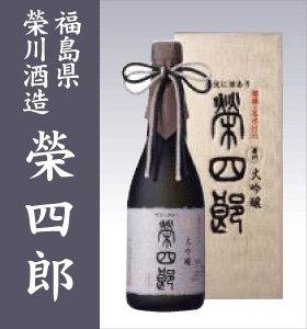 榮川酒造『大吟醸榮四郎』
