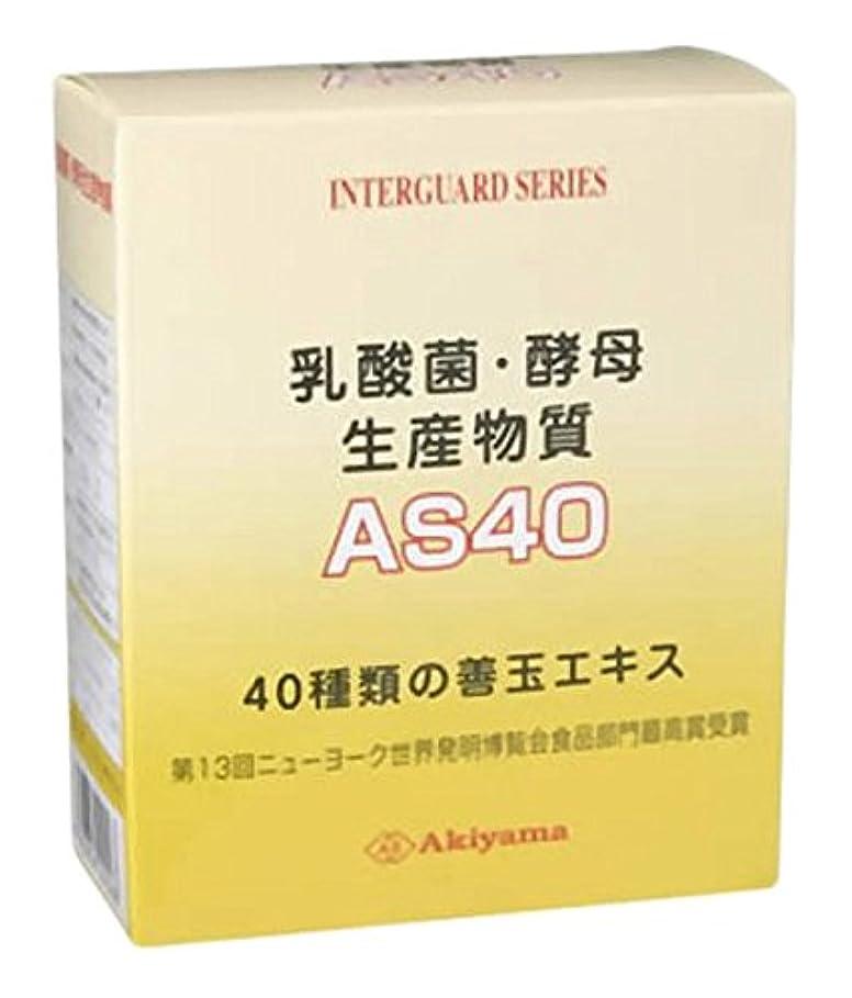 寄り添う推定する内向き乳酸菌?酵母生産物質AS40