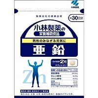 【小林製薬】亜鉛 60粒(お買い得3個セット)
