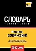 Русско-белорусский тематический словарь