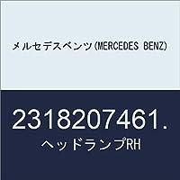 メルセデスベンツ(MERCEDES BENZ) ヘッドランプRH 2318207461.