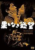 果しなき欲望[DVD]