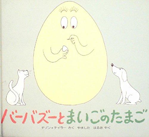 バーバズーとまいごのたまご (1977年) (バーバパパ・ミニえほん〈9〉)の詳細を見る