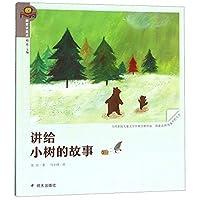 我爱读童话·讲给小树的故事