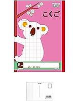 キョクトウ カレッジアニマル学習帳 こくご8マス LP11 【まとめ買い 10 冊 】 + 画材屋ドットコム ポストカードA