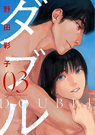 ダブル(3) (ヒーローズコミックス)