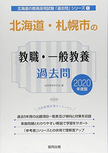 北海道・札幌市の教職・一般教養過去問 2020年度版 (北海道の教員採用試験「過去問」シリーズ)の詳細を見る