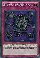 遊戯王/第9期/SD29-JP040 闇のデッキ破壊ウイルス