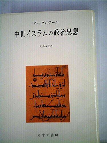 中世イスラムの政治思想 (1971年)