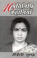 Dus Pratinidhi Kahaniyan : Maitreyi Pushpa