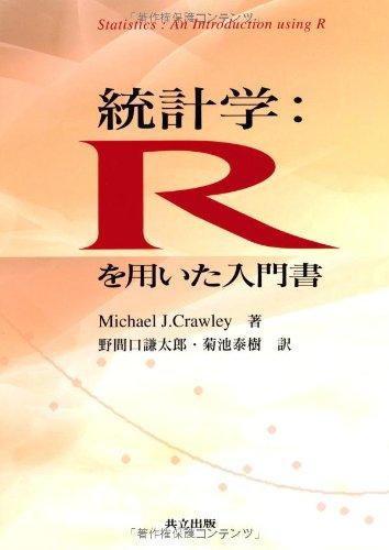 統計学:Rを用いた入門書