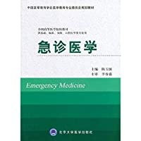 Professional Committee of Medical Education materials planning materials National Institute of Higher Medical Colleges China Emergency Medicine(Chinese Edition)