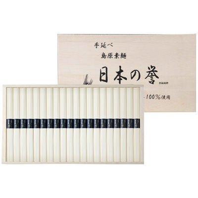 JV50 島原素麺 日本の誉(木箱入り)