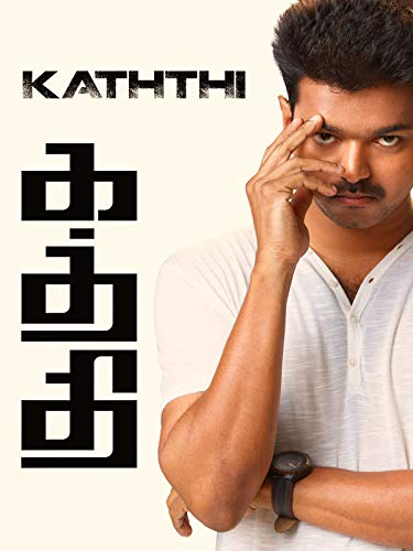 Kaththi (Best Tamil Kavithai About School)