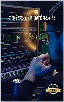 加密货币挖矿的秘密  挖掘以太坊、莱特币、Zcash、Dash、Ravencoin和其他加密货币的技巧、黑客手段和指南  Spanish Edition