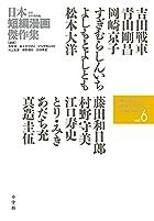 日本短編漫画傑作集 第06巻