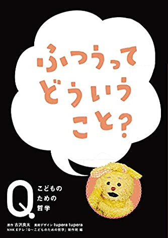 ふつうって どういうこと? (NHK Eテレ「Q-こどものための哲学」)