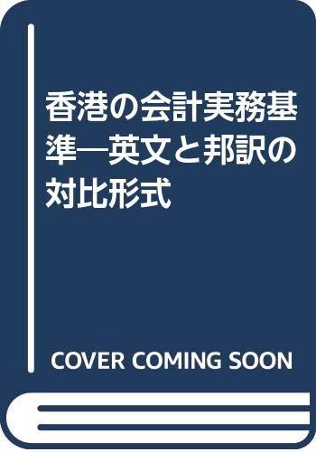 香港の会計実務基準―英文と邦訳の対比形式の詳細を見る