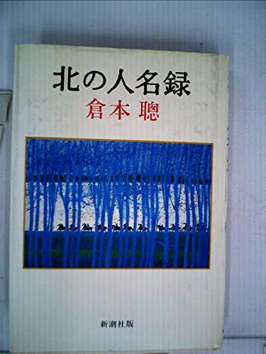 北の人名録 (1982年)の詳細を見る