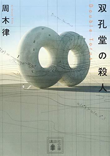 双孔堂の殺人 ~Double Torus~ (講談社文庫)