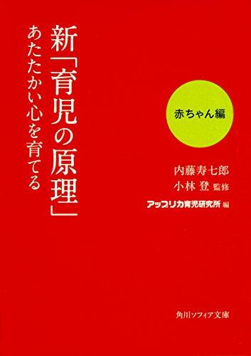 新「育児の原理」あたたかい心を育てる 赤ちゃん編 (角川ソフィア文庫)の詳細を見る
