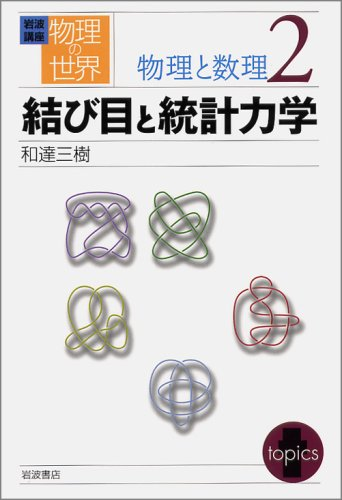 Statistical mechanics and <2> knot mathematical and physical world of physical Iwanami course (2002) ISBN: 4000111523 [Japanese Import]