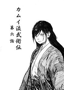第6話~第10話 カムイ流武術伝