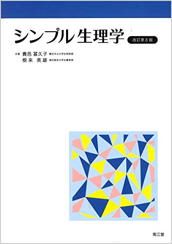 シンプル生理学(改訂第8版)