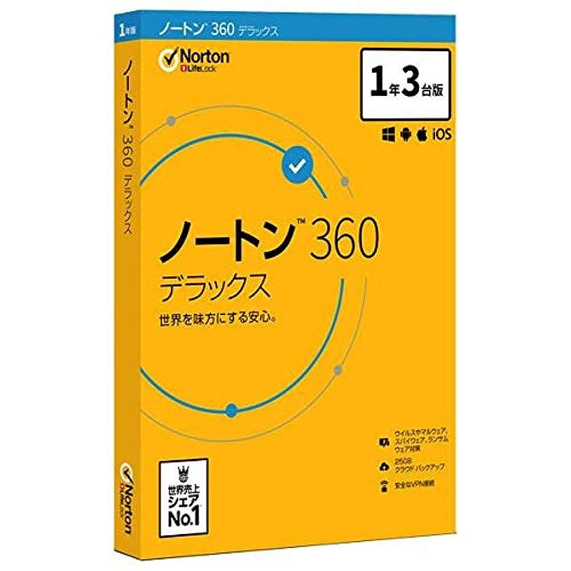 ノートン 360 デラックス 1年3台版