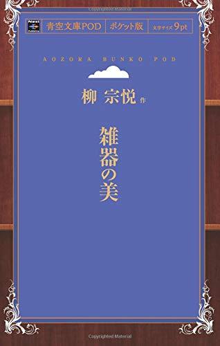 雑器の美 (青空文庫POD(ポケット版))