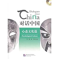 China Dialogues about Psychological Culture(Chinese Edition)