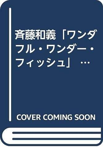 斉藤和義「ワンダフル・ワンダー・フィッシュ」 (ステージ・アーティスト・シリーズ)