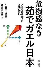 表紙: 危機感なき茹でガエル日本 過去の延長線上に未来はない | 経済同友会