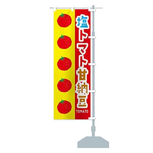 塩トマト甘納豆 のぼり旗 サイズ選べます(ジャンボ90x270cm 右チチ)