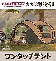 [FASTCAMP] テント メガ4~5人用 Mega 4~5Persons (簡単設営!) (ブラウン)