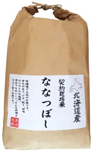 【元年産】ななつぼし 5kg(5kg×1袋) 玄米(または白米) 北海道産 [ななつぼし]【産地の北海道から全国発送】【ナナツボシ】【ななつ星】【七つ星】【5キロ】