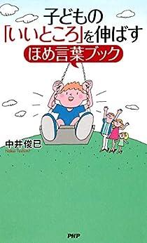 [中井 俊已]の子どもの「いいところ」を伸ばすほめ言葉ブック