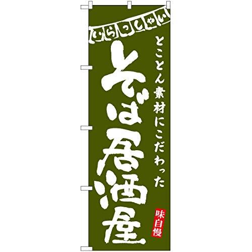のぼり そば居酒屋(緑) HK-0094 いらっしゃい とことん素材にこだわった 味自慢 蕎麦 のぼり 看板 ポスター タペストリー 集客 [並行輸入品]
